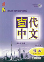 Le Chinois Contemporain, Manuel, Volume I