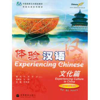 Experiencing Chinese and Culture in China (60-80 Hour CD)