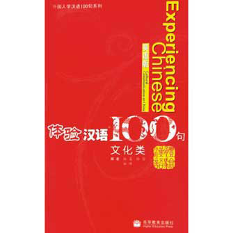 Experiencing Chinese Cultural Communication in China (1 Cd)