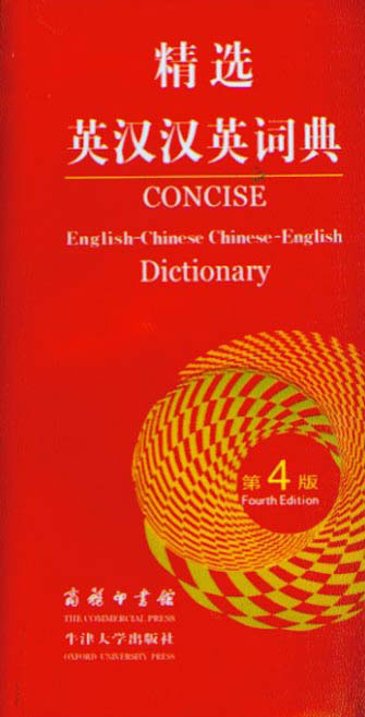 Concise English-Chinese Chinese-English Dictionary, 4th Ed.