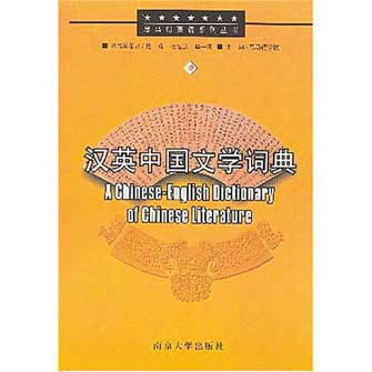 Chinese - English Dictionary of Chinese Literature