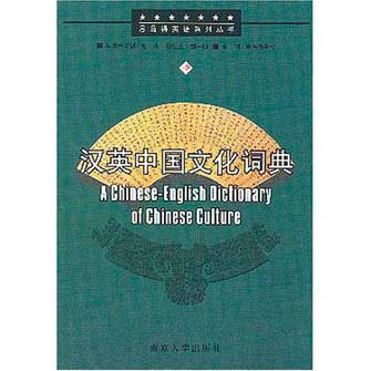 A Chinese - English Dictionary of Chinese Culture