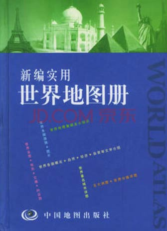 New Practical World Atlas (in Chinese)