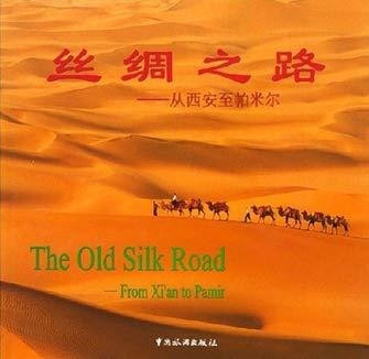 The Old Silk Road from Xi